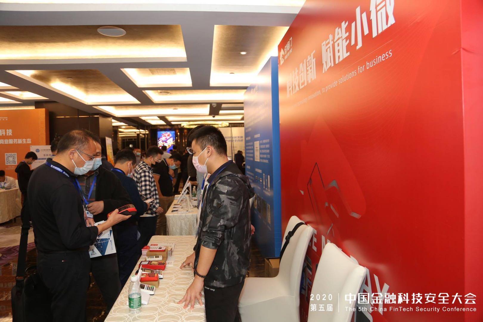 付临门参展第五届中国金融科技安全大会
