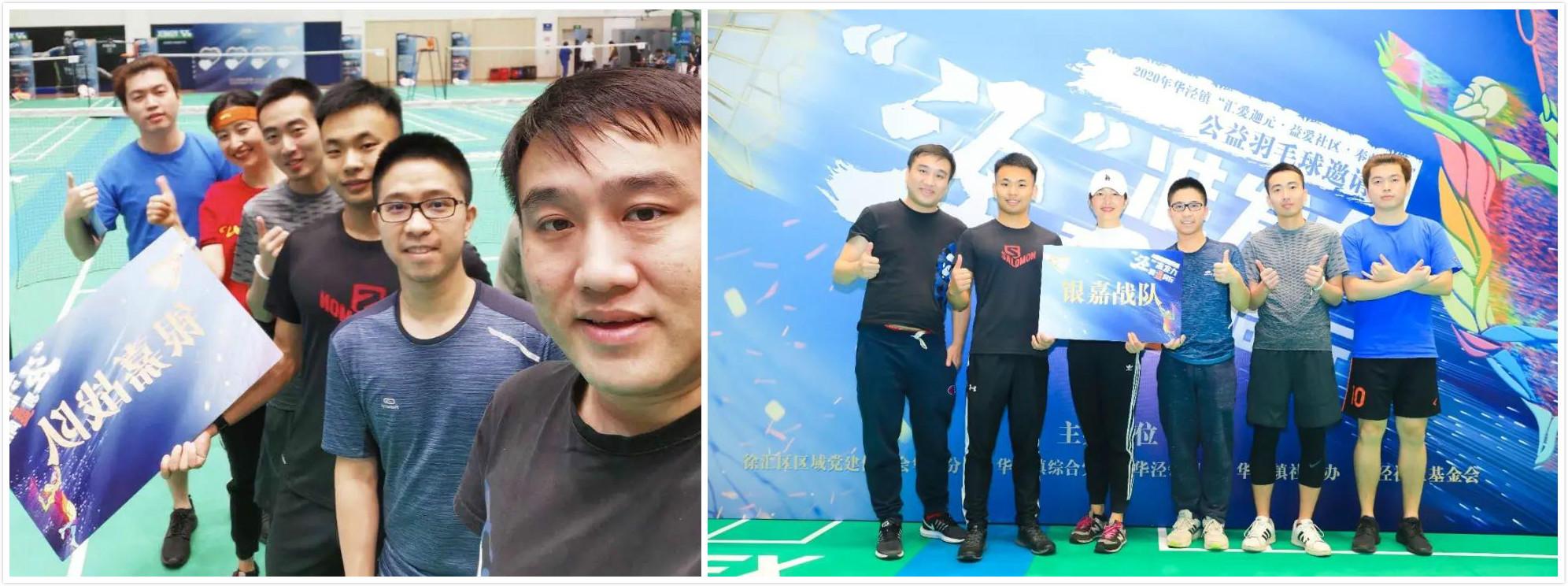 银嘉集团积极参与2020华泾镇公益羽毛球大赛