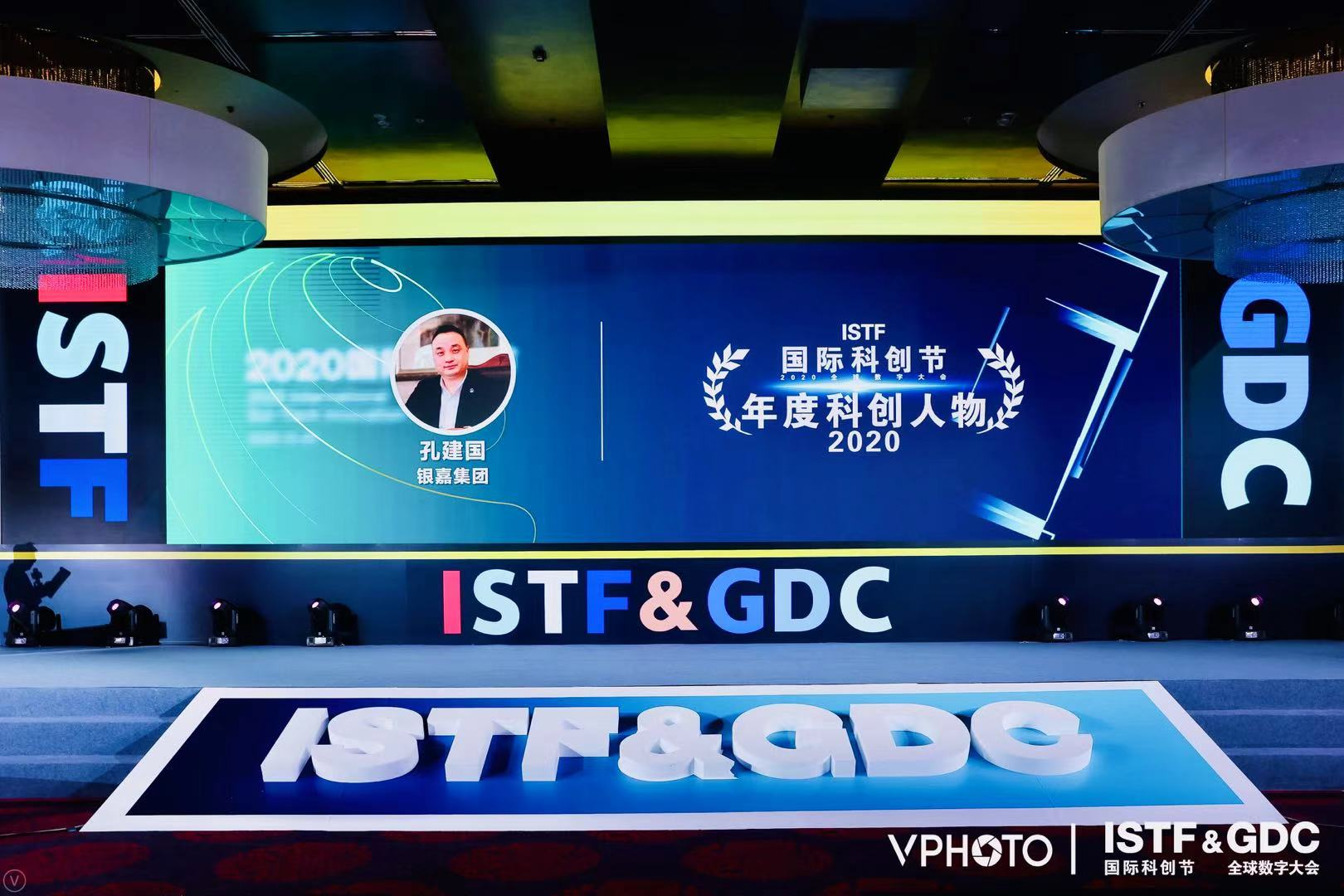 2020国际科创节奖评揭晓,银嘉集团及董事长孔建国先生双获殊荣