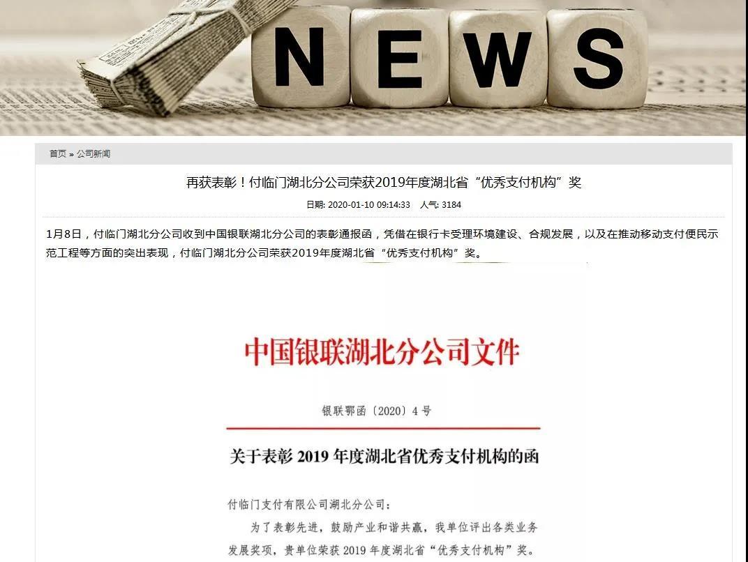"""赓续荣光〡付临门湖北分公司获2020银联""""突出贡献奖"""""""