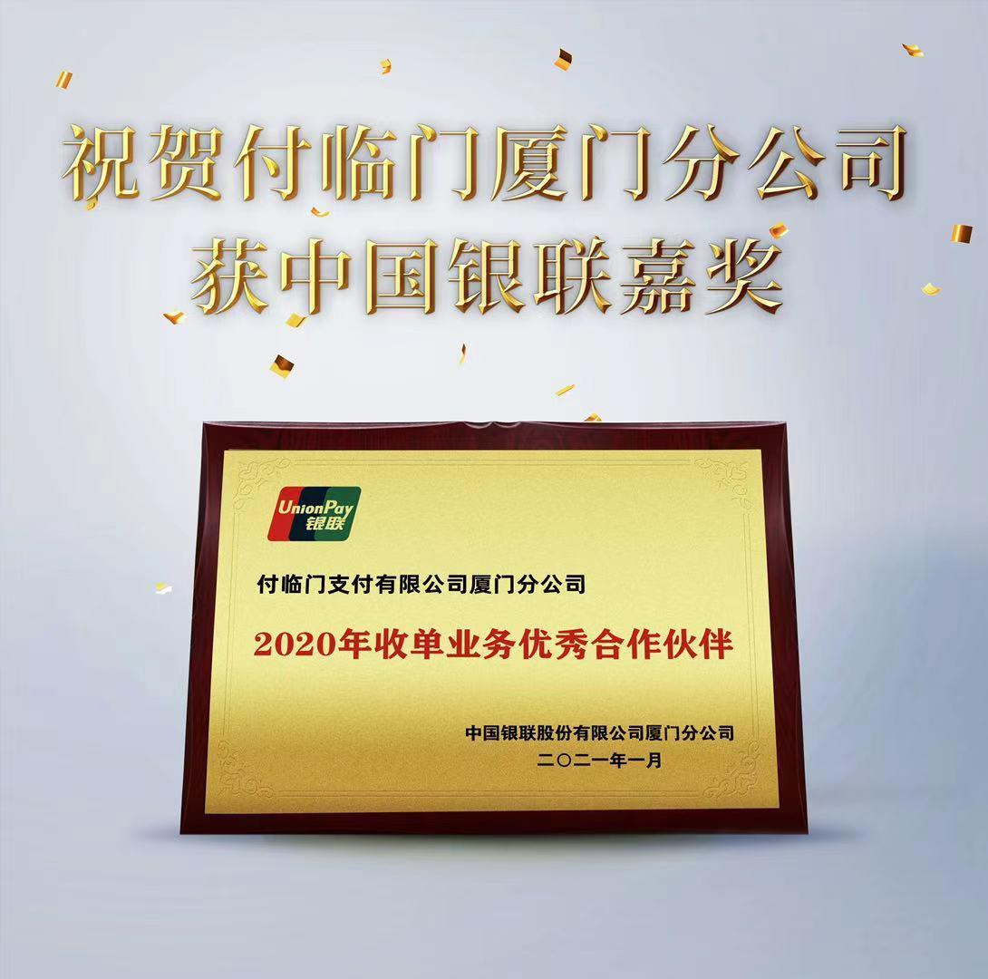 """捷报频传!付临门厦门分公司荣获2020银联""""优秀合作伙伴奖"""""""