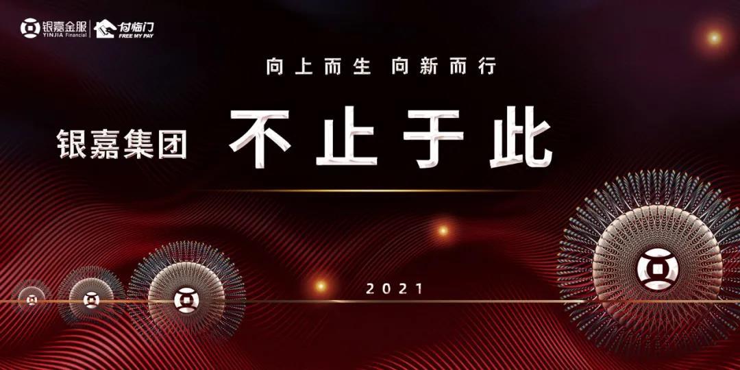银嘉集团 不止于此!——孔建国董事长全面擘画2021