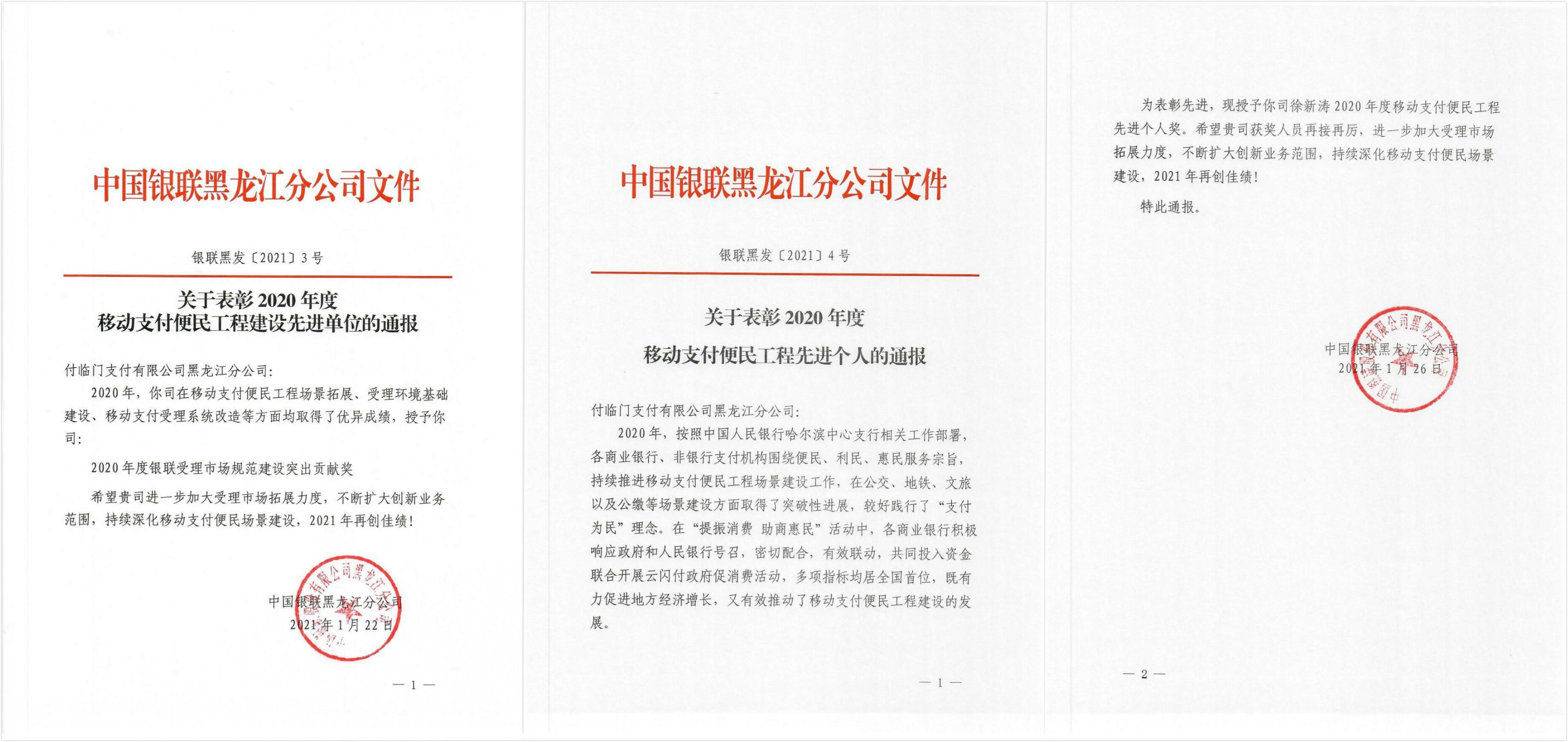 优秀!付临门捷报频传 黑龙江分公司再获银联嘉奖