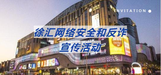 付临门积极参与徐汇网安线下反诈宣传活动