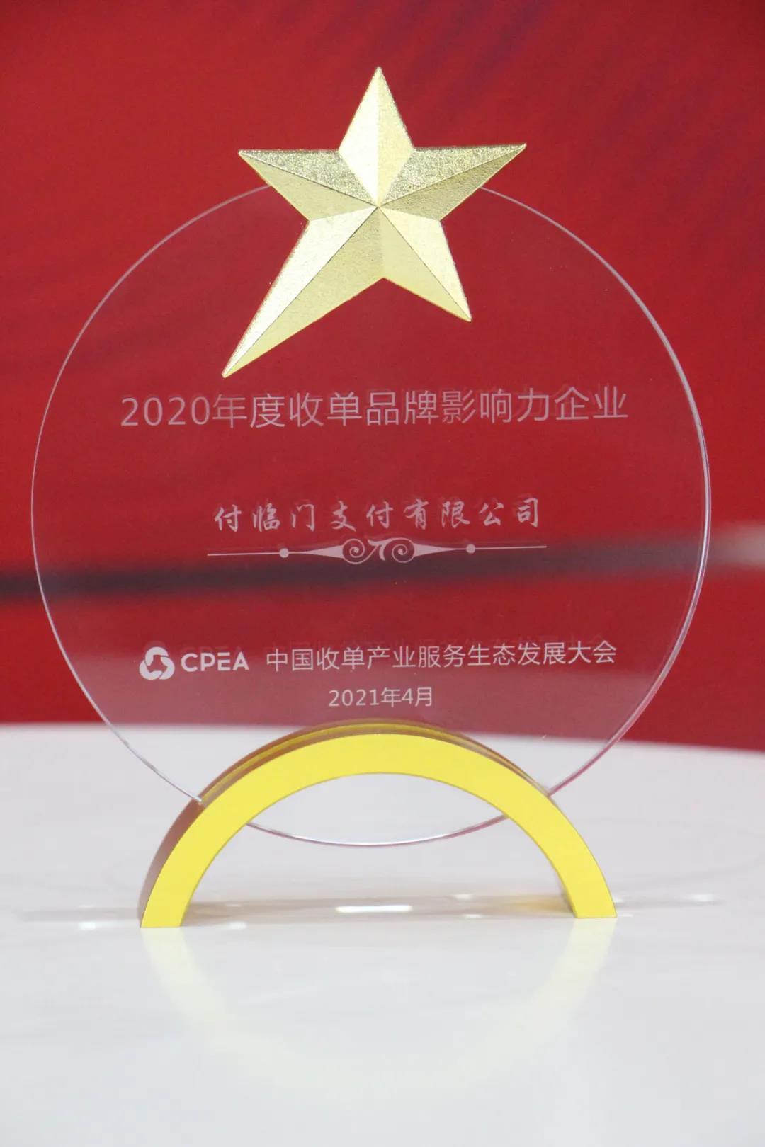 """付临门荣获""""2020年度收单品牌影响力企业""""称号"""