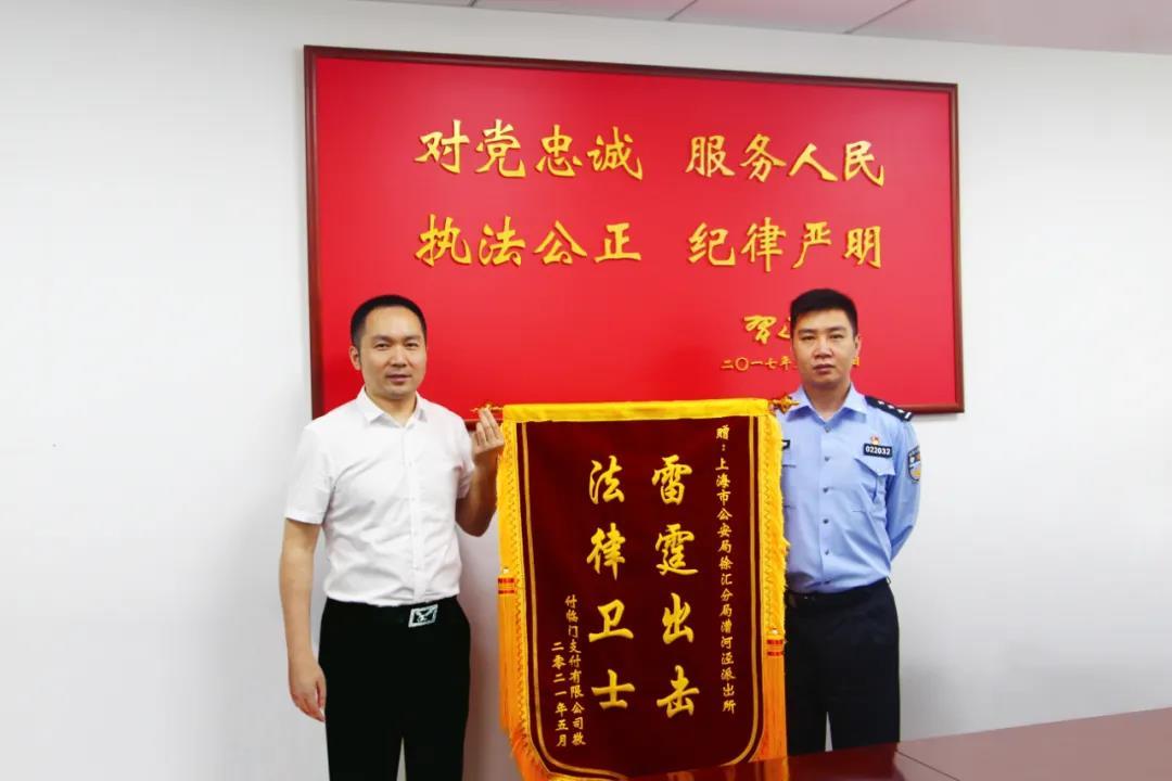 上海警方成功破获贩卖公民个人信息案,付临门致意送锦旗