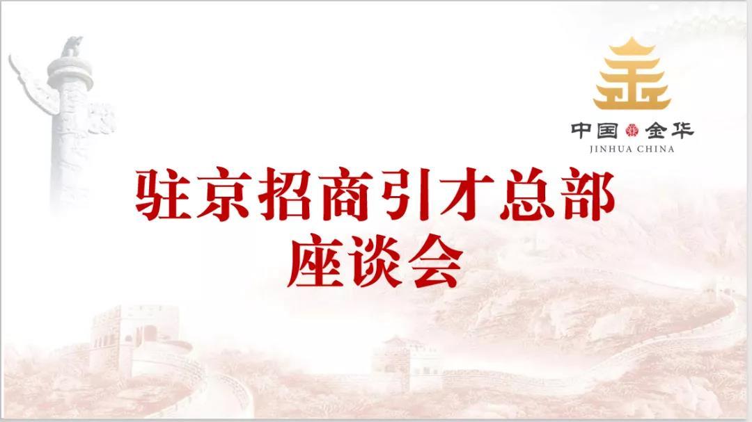 """金华市委书记陈龙等领导一行莅临北京金东""""两会两站""""指导"""