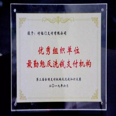 """再卫冕!付临门荣获""""全国支付机构反洗钱知识大赛""""双料大奖"""